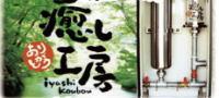 nagaiki-iyashi
