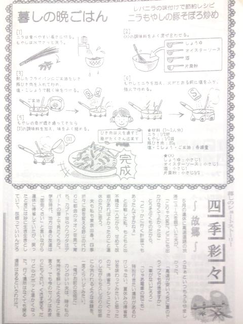 かわら版2.JPG