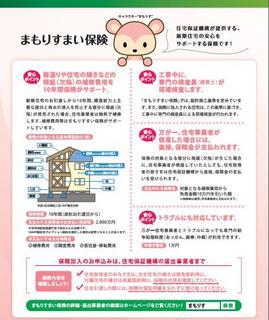 まもりすまい保険紹介図2.JPG